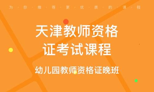 天津教师资格证考试课程
