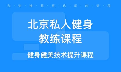 北京私人健身教练课程
