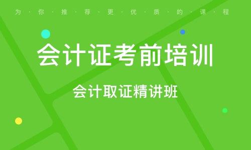 北京会计证考前培训班
