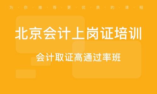北京会计上岗证培训