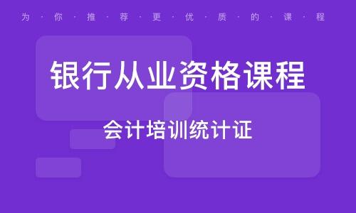 北京银行从业资格课程
