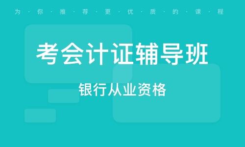 北京考会计证辅导班