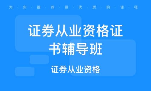 北京证券从业资格证书辅导班
