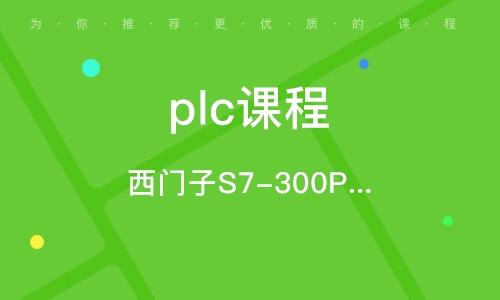 天津plc课程