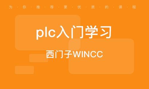 天津plc入门学习
