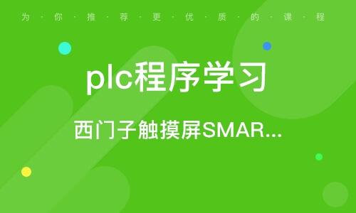 天津plc程序学习