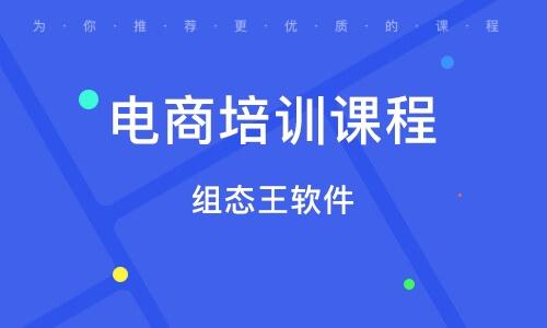 天津电商培训班课程
