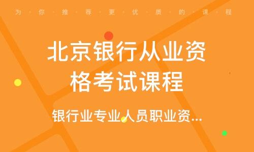 北京银行从业资格考试课程