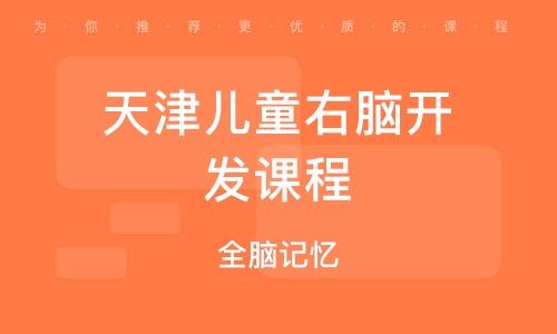 天津儿童右脑开发课程