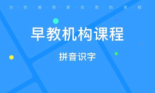 天津早教机构课程