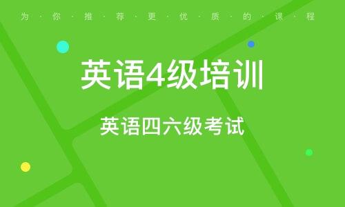 武汉英语4级培训机构