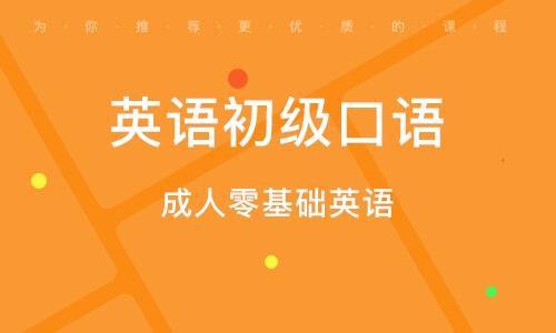 武汉英语初级口语