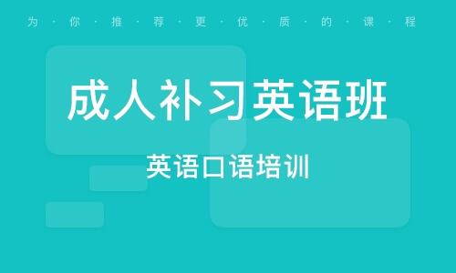 武汉成人补习英语班