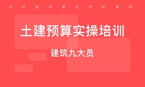 天津土建預算實操培訓
