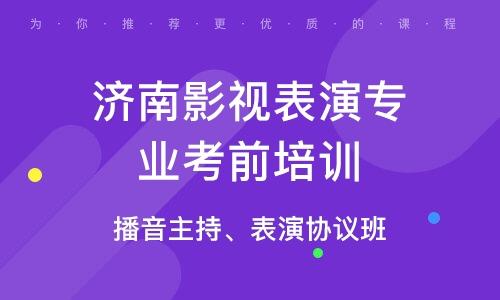 济南影视表演专业考前培训