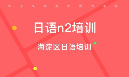 北京日语n2培训