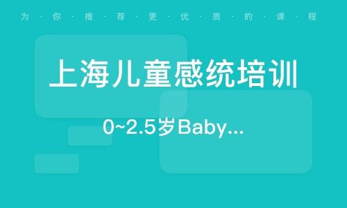 上海儿童感统培训
