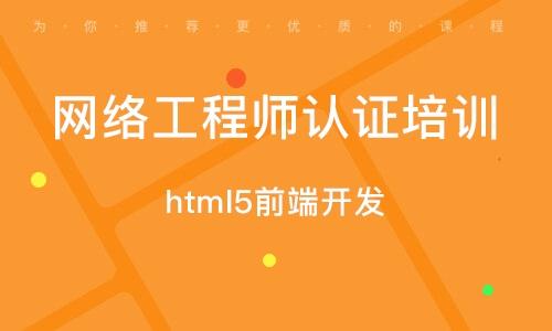 北京搜集工程师认证培训