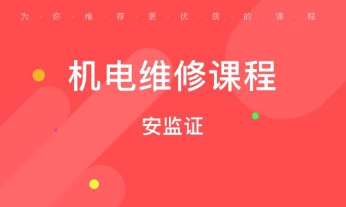 天津機電維修課程