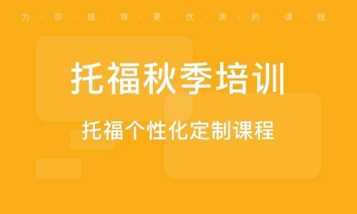 天津托福秋季培训班