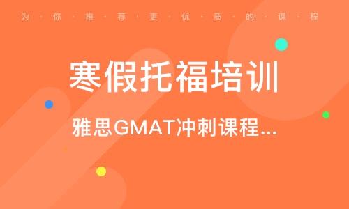 雅思GMAT沖刺課程套餐