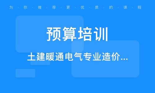 北京预算培训班