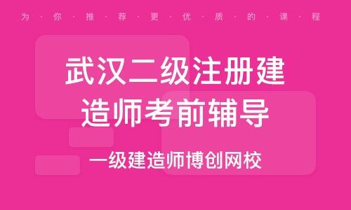武汉二级注册建造师考前辅导