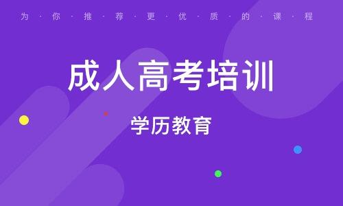 天津成人高考培训