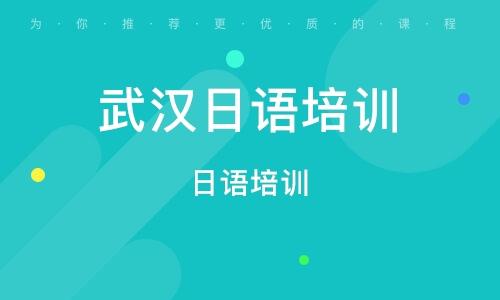 武汉日语培训中心