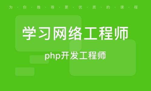 北京进修搜集工程师