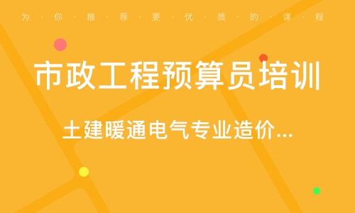 北京市政工程预算员培训