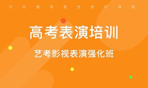 上海高考表演培訓