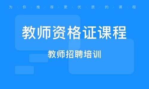 武汉教师资格证课程