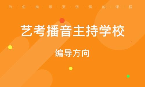 上海艺考播音主持学校