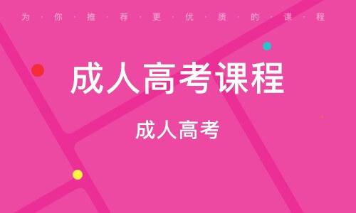 武汉成人高考课程