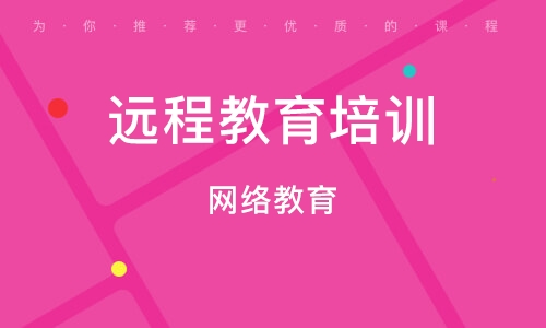 武汉远程教育培训