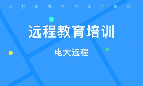 武汉远程教育培训课程