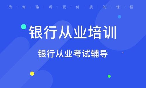 北京银行从业培训机构
