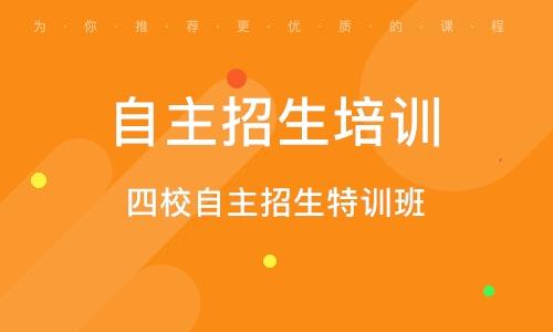 上海自立招生培训黉舍