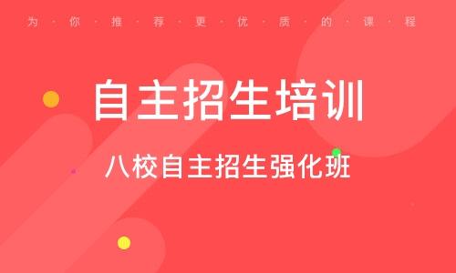 上海自立招生培训中间