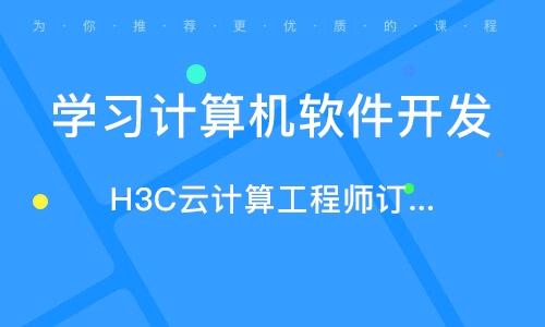 武汉学习计算机软件开发