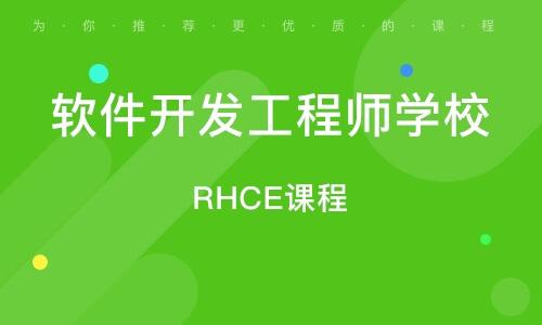 武汉软件开发工程师学校
