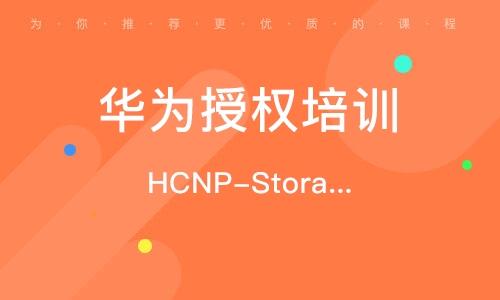 HCNP-Storage課程
