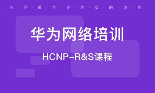 HCNP-R&S課程