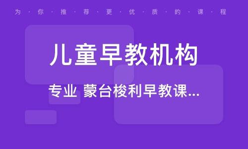 天津儿童早教机构