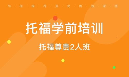 天津托福学前培训