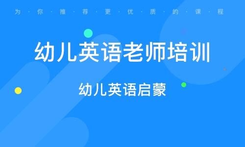 武汉幼儿英语老师培训班