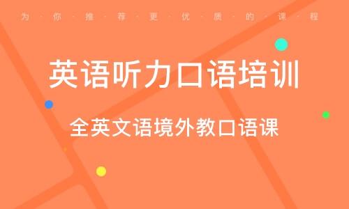 武汉英语听力口语培训