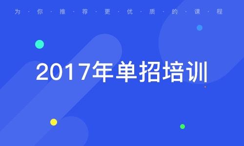 2017年单招培训班