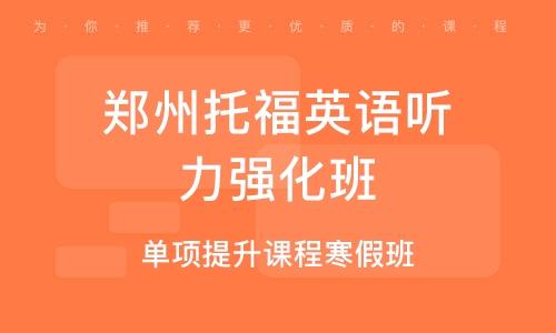 郑州托福英语听力强化班